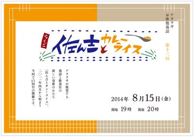 2014_02rakugo_nyukou0815_omote.jpg