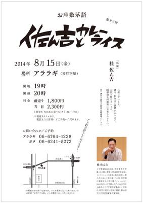 2014_02rakugo_nyukou0815_ura.jpg