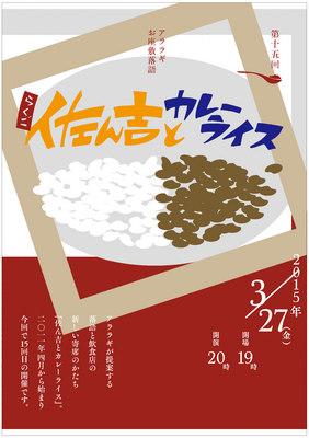 2015_04rakugo_0327_omote.jpg