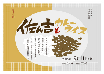 2015_06rakugo0911_omote.jpg