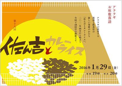 2016_07rakugo0129_omote.jpg