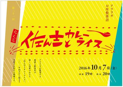2016_10rakugo1007_omote.jpg