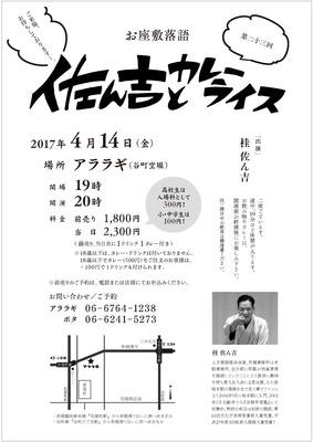 2017_12rakugo0414_ura.jpg