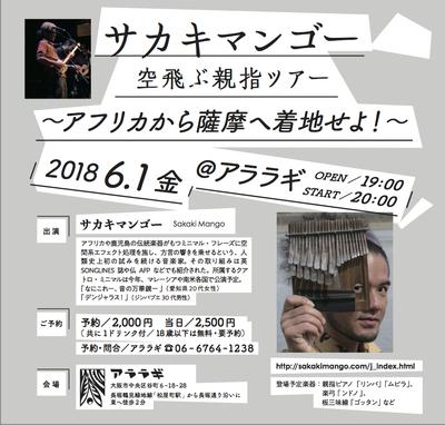 20180601_sakakiM.jpg