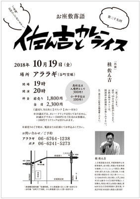 2018_18rakugo1019ura.jpg