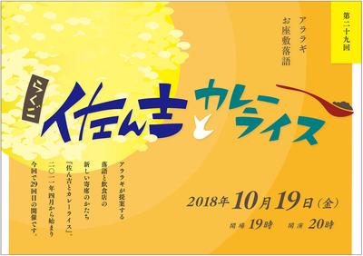 2018_rakugo1019omote.jpg
