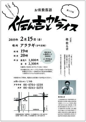 2019_19rakugo0215_ura.jpg
