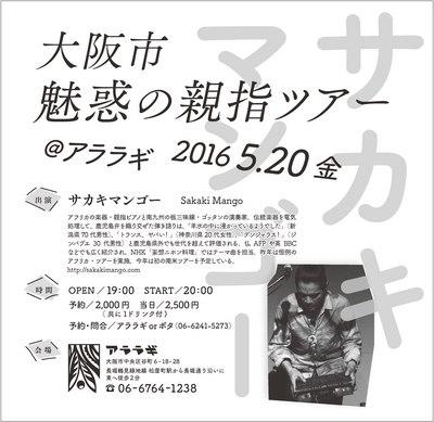 sakakiM_LIVE.jpg