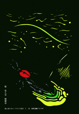 sankichi0716.png