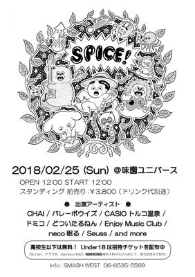 spice2018_ol.jpg
