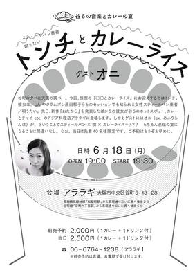 tonchicurry.jpg