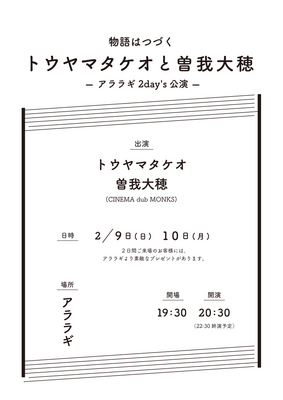 touyamatakeo_CdM_omote.jpg