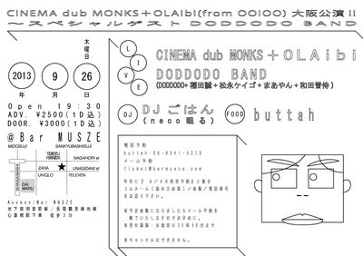 0926_flyer_cinemaoraibi_ura.jpg