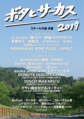 2019-04-27_ボタとサーカス-03-01.jpg