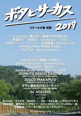 2019-04-27_ボタとサーカス-06-01.jpg