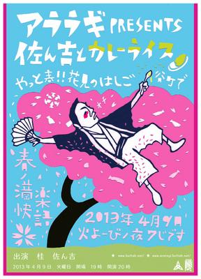 3kichi2013491-thumbnail2.png