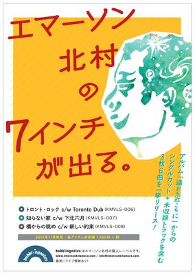 A5_ema_7inchi_a_omote.jpg