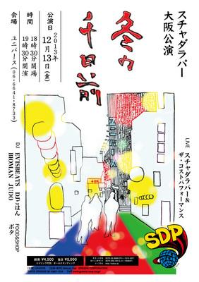スチャダラパー_poster.jpg
