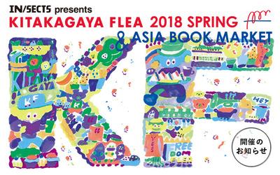 KITAKGAYA_FLEA_2018SPRING.jpg