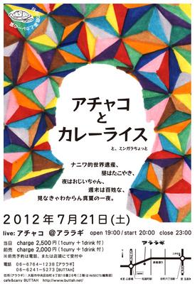 achakosan-thumbnail2.jpg