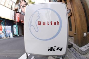 buttah-015_L.jpg