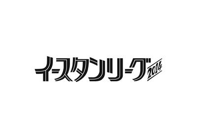 eastern_league_logo_140725.jpg