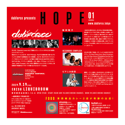hope-01_flyer_back.png