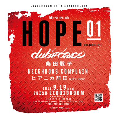 hope-01_flyer_front.png