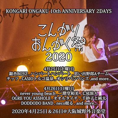 kongariongaku_0211.jpg