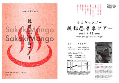 sakakimango_oyayubionsentour2014_0318_A.jpg