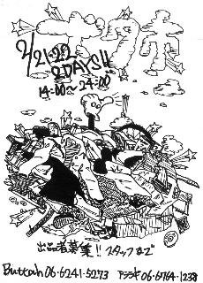yatai-2011-02-09T18-27-06-1.jpg